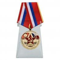 Медаль Центральная группа войск на подставке