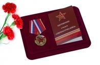 Медаль Центральная группа войск