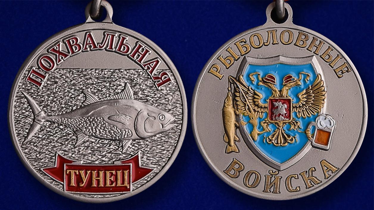 """Медаль """"Тунец"""" в подарок - аверс и реверс"""