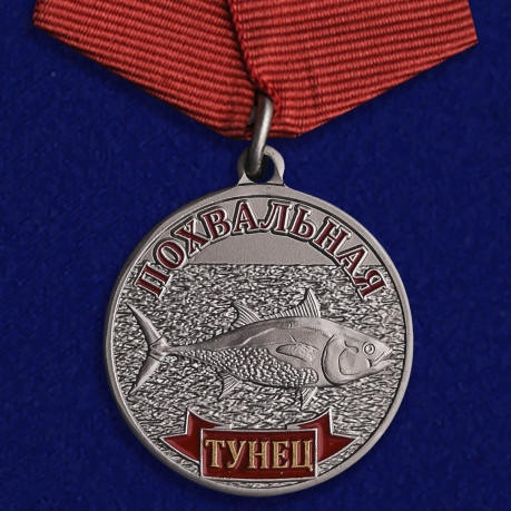 """Медаль """"Тунец"""" в подарок"""