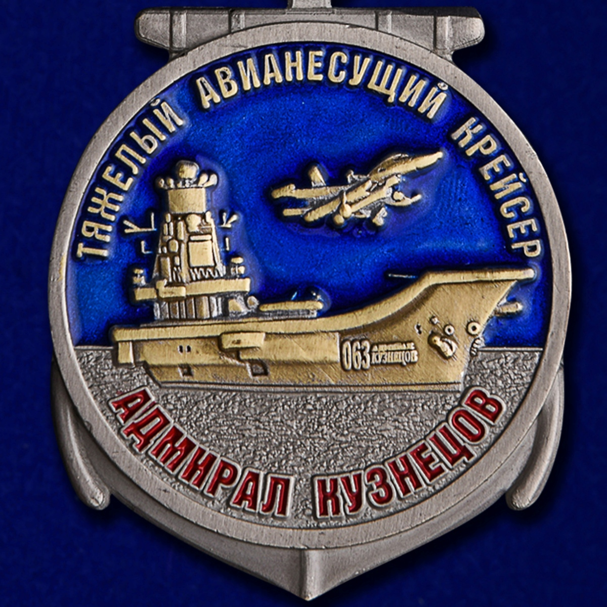 Медали ВМФ России
