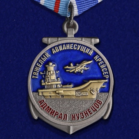 "Медаль Крейсер ""Адмирал Кузнецов"""