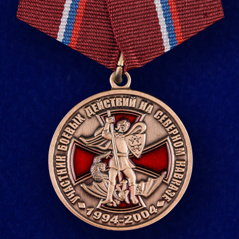 Медаль «Участник боевых действий на Северном Кавказе»
