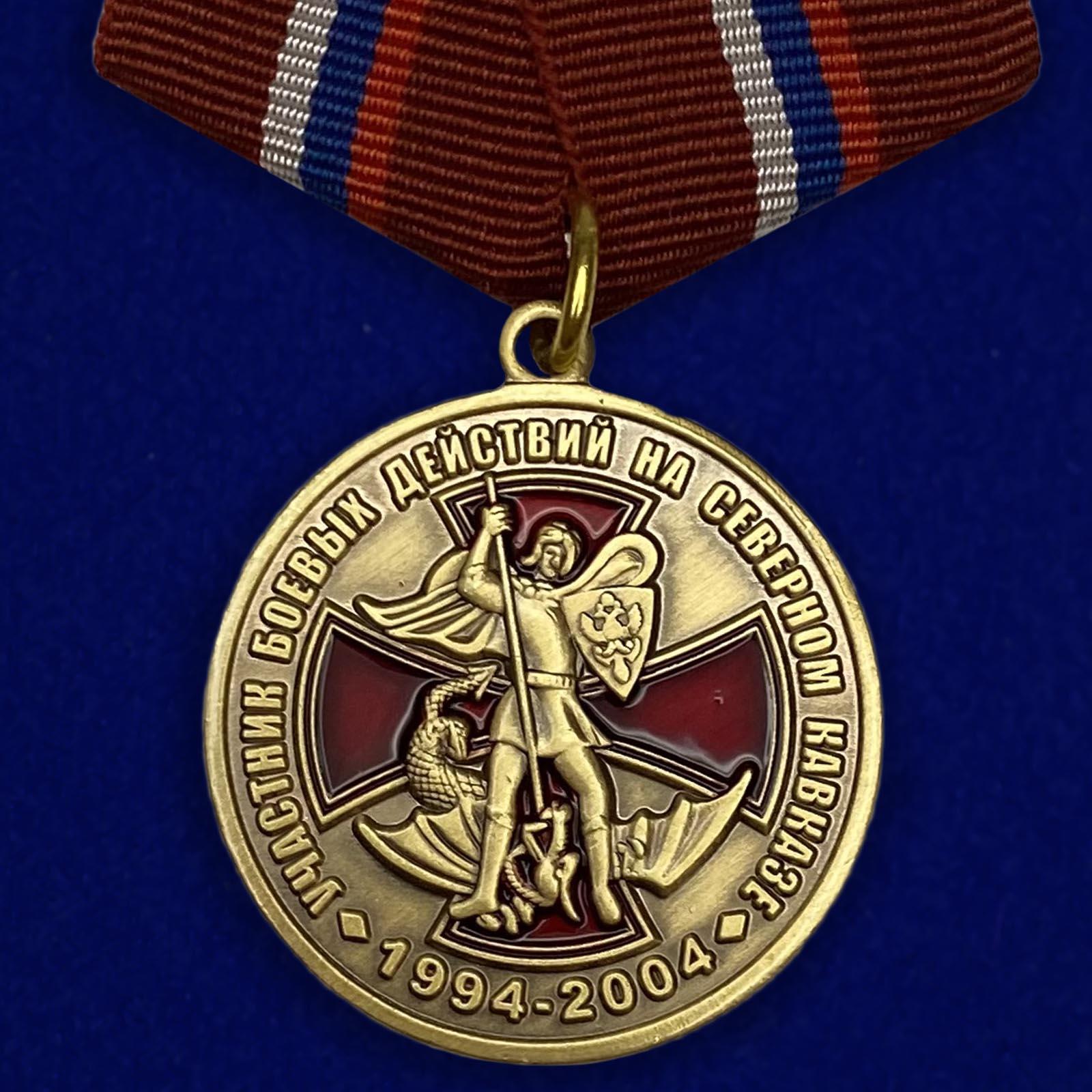Медаль «Участник боевых действий на Северном Кавказе» 1994-2004