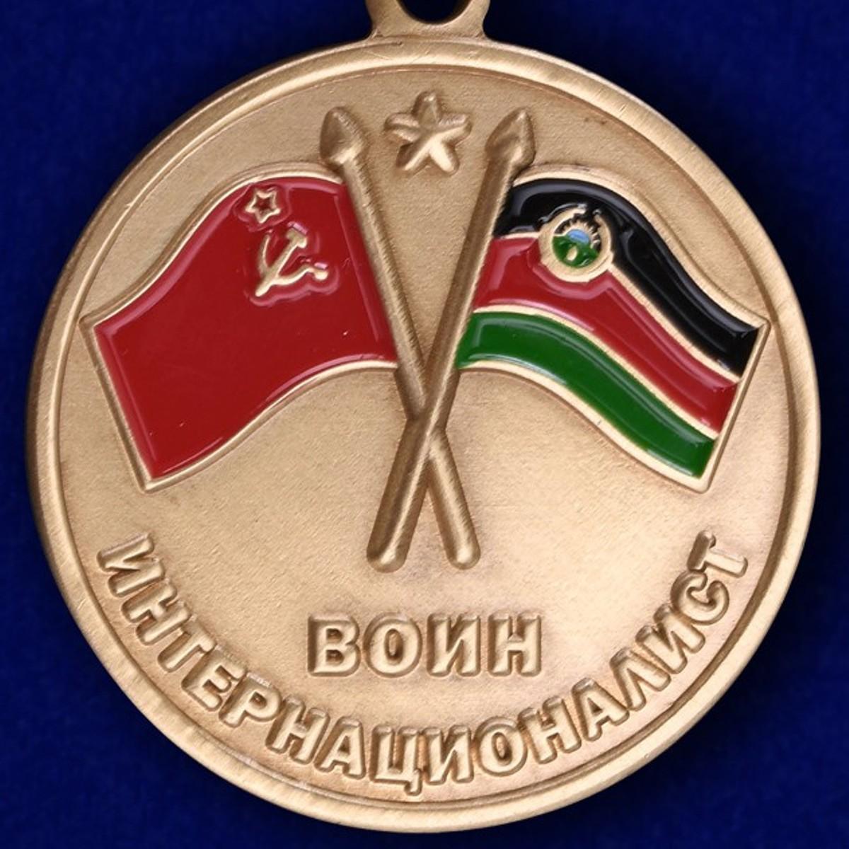 Купить медаль Участник боевых действий в Афганистане в футляре с покрытием из флока