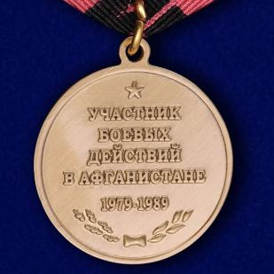 Заказать медаль Участник боевых действий в Афганистане в футляре с покрытием из флока