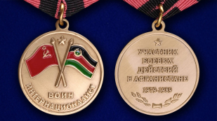 Медаль Участник боевых действий в Афганистане в футляре с покрытием из флока - аверс и реверс