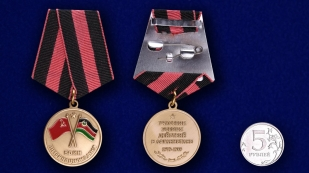 Медаль Участник боевых действий в Афганистане в футляре с покрытием из флока - сравнительный вид
