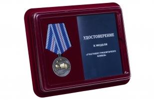 Медаль Участнику гуманитарного конвоя - в футляре с удостоверением