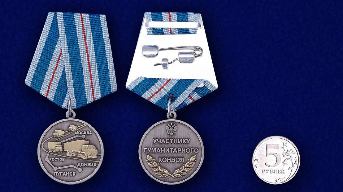 Медаль Участнику гуманитарного конвоя - сравнительный вид
