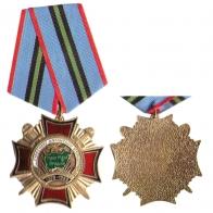 Медаль Участнику Афганской войны