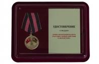 """Медаль """"Участнику боевых действий в Афганистане"""" купить в Военпро"""
