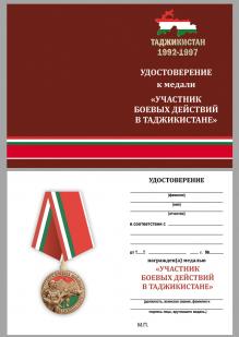 Медаль Участнику боевых действий в Таджикистане 1992-1997 гг - удостоверение