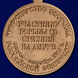 """Медаль """"Участнику борьбы со стихией на Амуре"""" высокого качества"""
