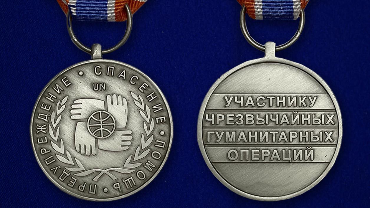 Медаль Участнику чрезвычайных гуманитарных операций МЧС - аверс и реверс