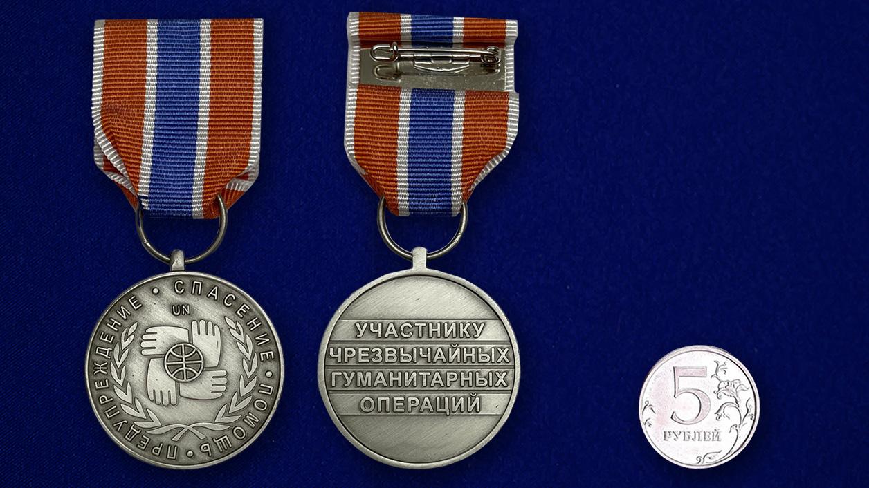 Медаль Участнику чрезвычайных гуманитарных операций МЧС - сравнительный размер