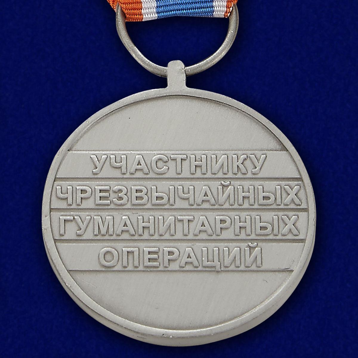 Медаль Участнику чрезвычайных гуманитарных операций МЧС - оборотная сторона