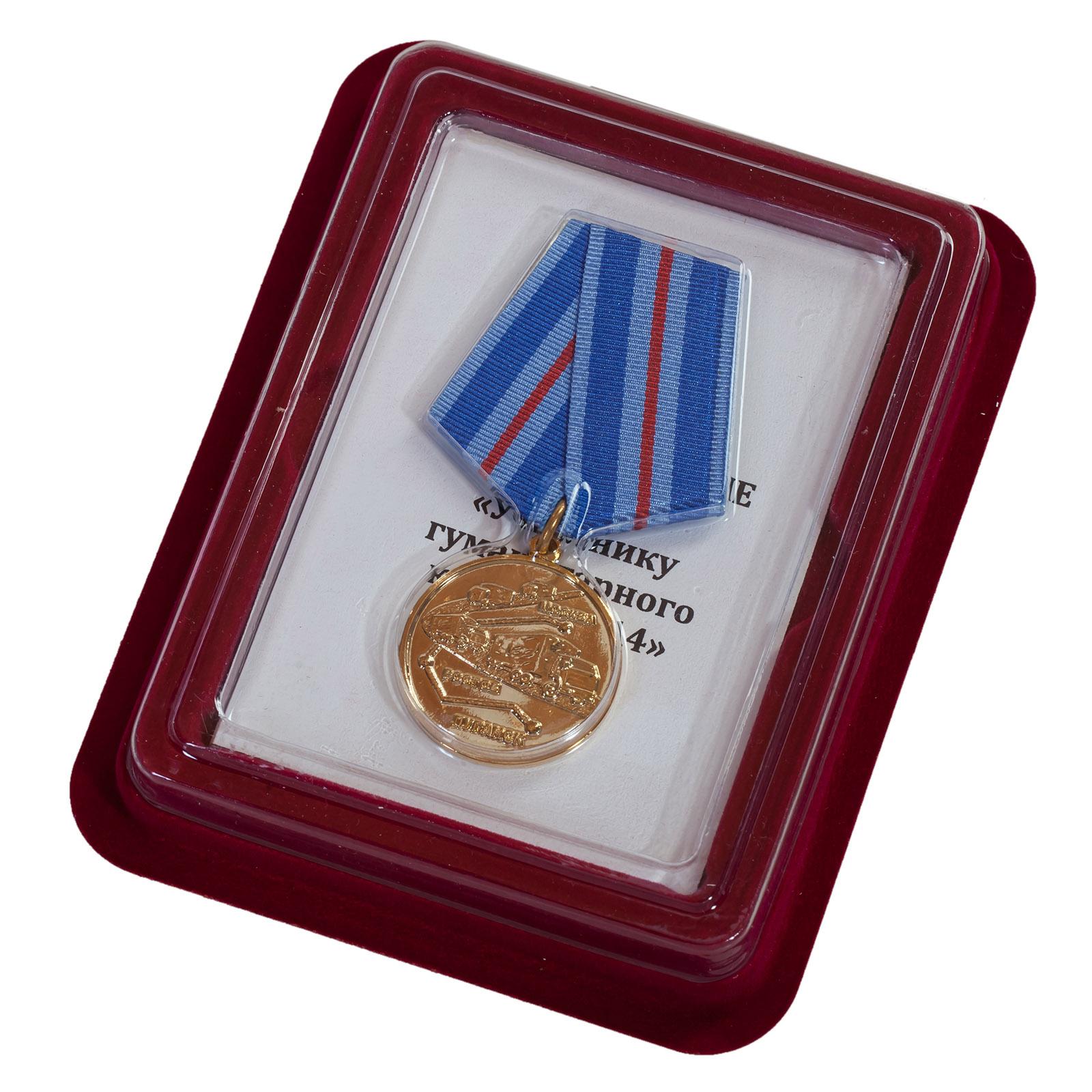 """Медаль """"Участнику гуманитарного конвоя - 2014"""""""