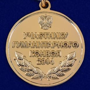 """Медаль """"Участнику гуманитарного конвоя - 2014"""" - купить онлайн"""