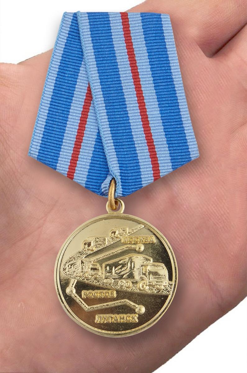 """Медаль """"Участнику гуманитарного конвоя - 2014"""" - вид на ладони"""