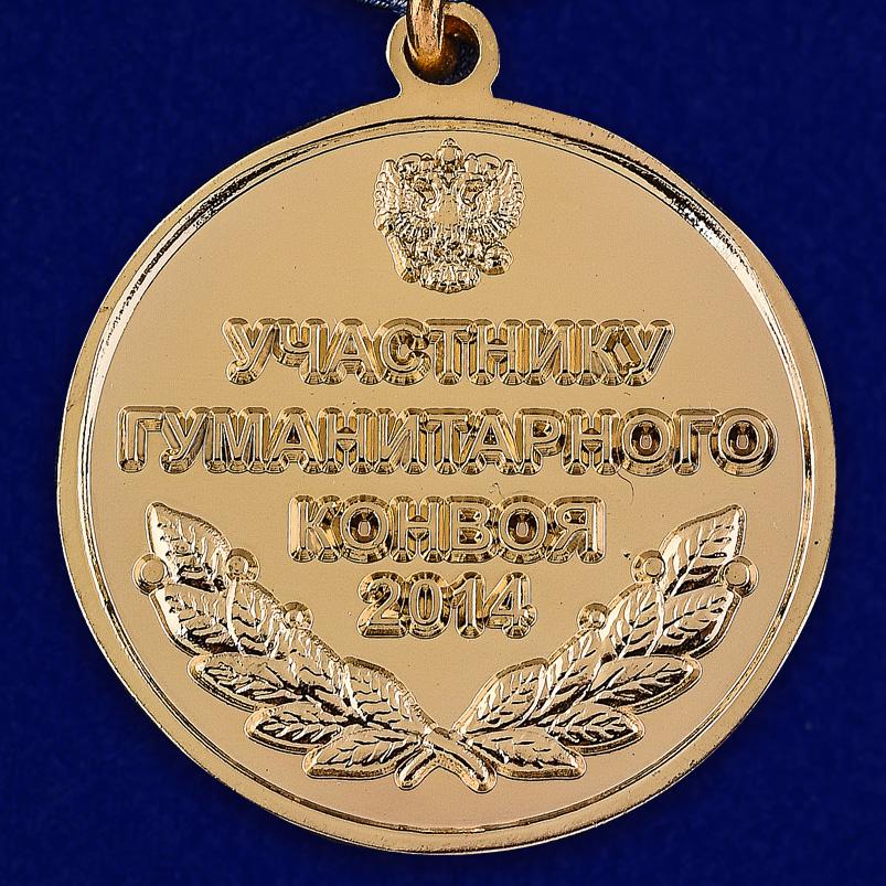 """Медаль """"Участнику гуманитарного конвоя 2014"""" - оборотная сторона"""