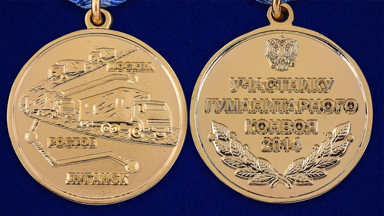 """Медаль """"Участнику гуманитарного конвоя 2014"""" аверс и реверс"""