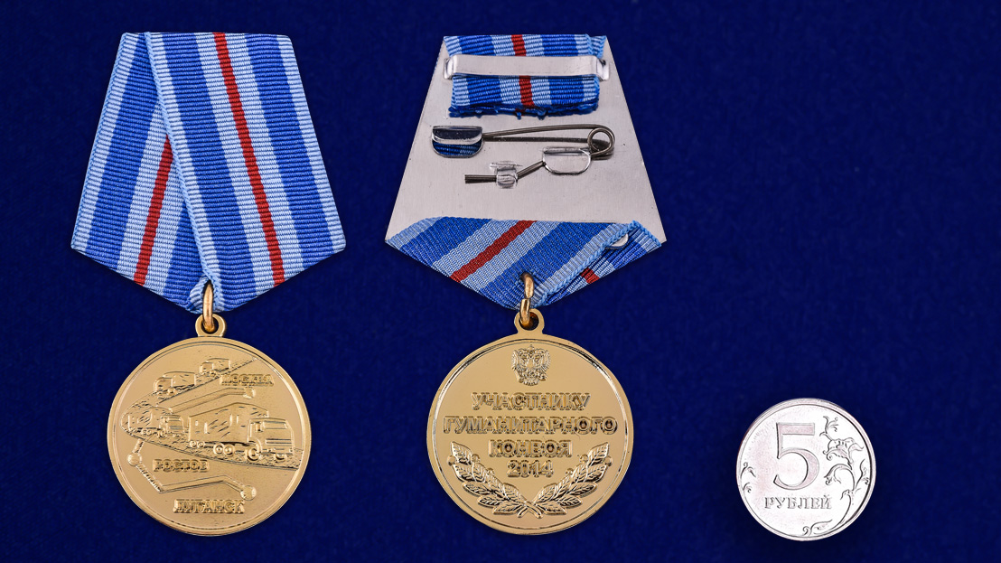 """Медаль """"Участнику гуманитарного конвоя 2014"""" - сравнительный размер"""