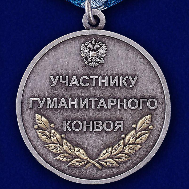 """Медаль """"Участнику гуманитарного конвоя"""" - оборотная сторона"""