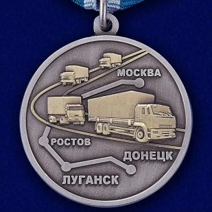 """Купить медаль """"Участнику гуманитарного конвоя"""""""