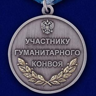 """Медаль """"Участнику гуманитарного конвоя"""" - купить с доставкой"""