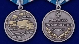 """Медаль """"Участнику гуманитарного конвоя"""" - аверс и реверс"""