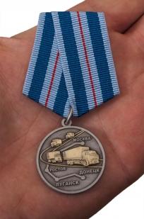 """Медаль """"Участнику гуманитарного конвоя"""" - вид на ладони"""