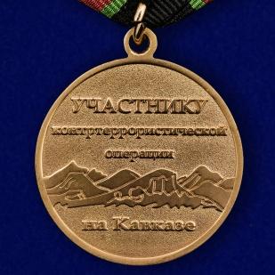 """Медаль """"Участнику контртеррористической операции"""" - обратная сторона"""