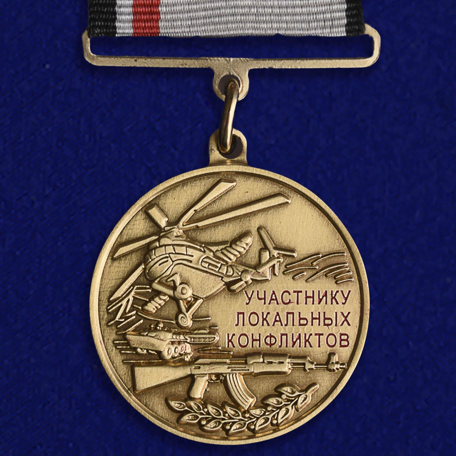 """Медаль """"Участнику локальных конфликтов"""" Сирия"""