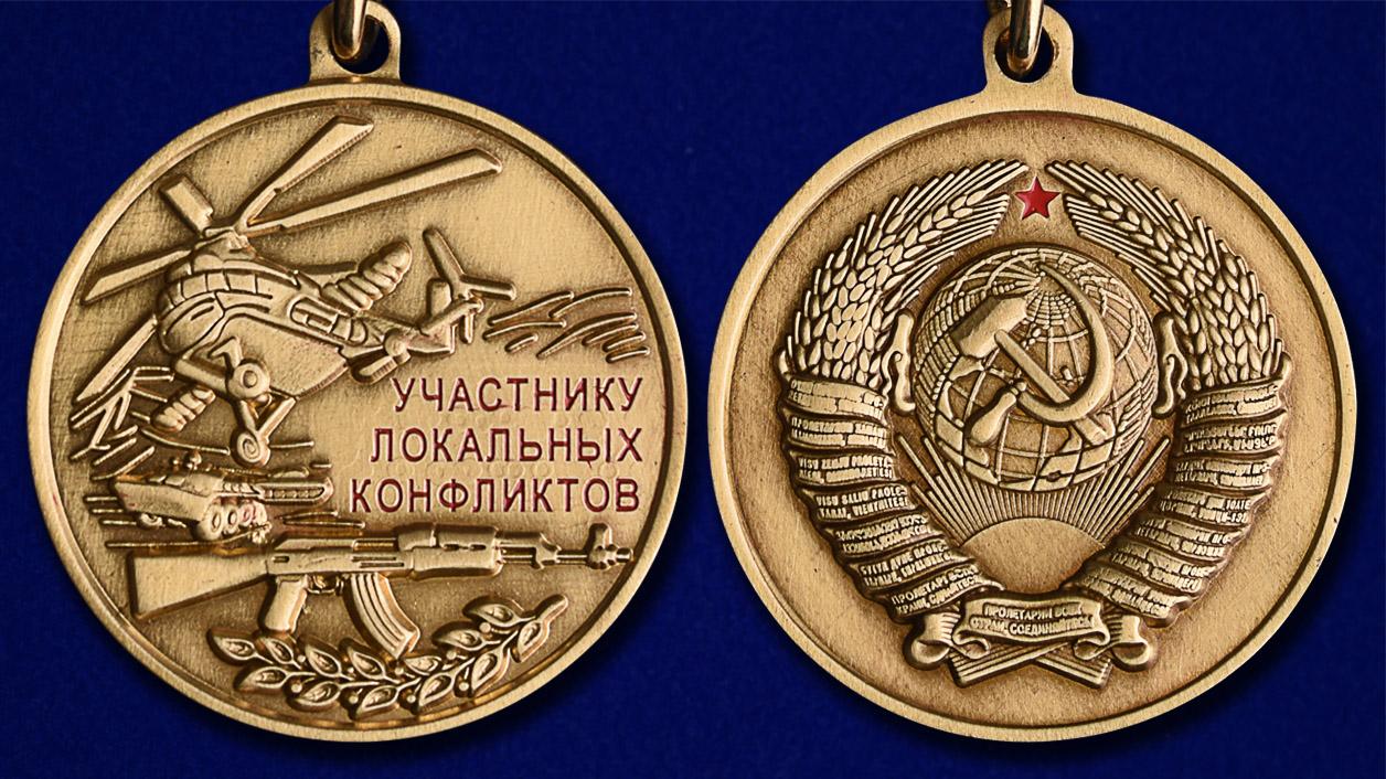 """Медаль """"Участнику локальных конфликтов"""" Сирия - аверс и реверс"""