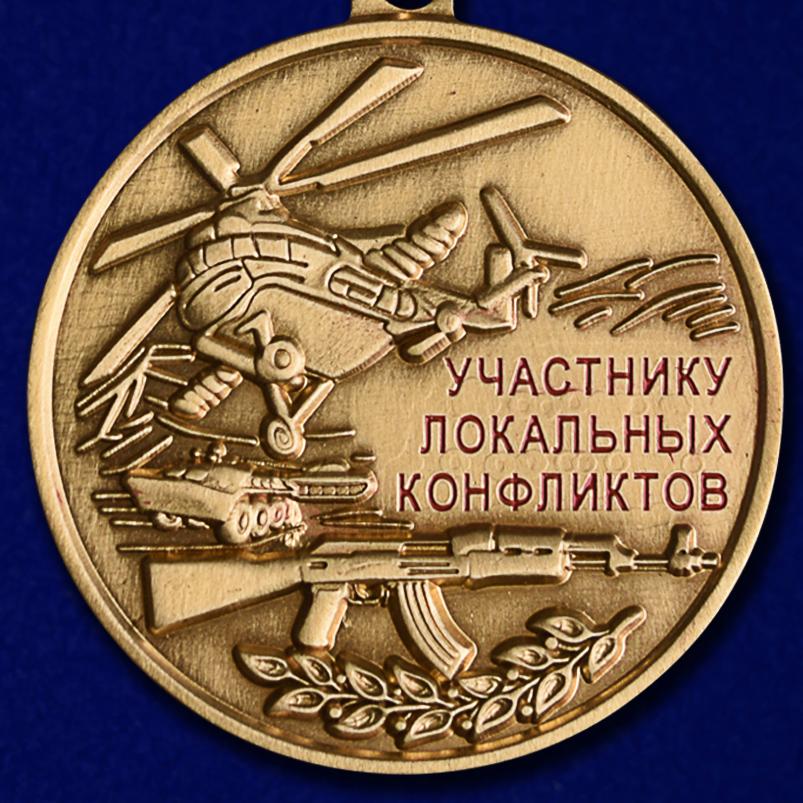"""Купить медаль """"Участнику локальных конфликтов"""" в футляре из флока с пластиковой крышкой"""