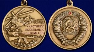 """Медаль """"Участнику локальных конфликтов"""" в футляре из флока с пластиковой крышкой - аверс и реверс"""