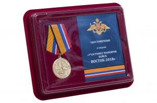 """Медаль """"Участнику маневров Восток-2018"""" в футляре"""