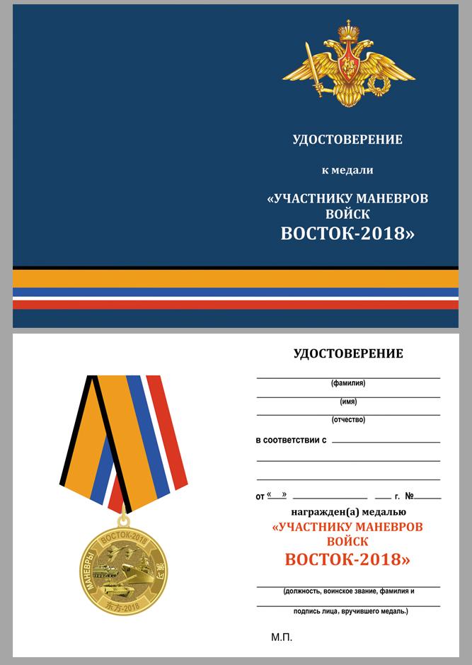 """Медаль """"Участнику маневров Восток-2018"""" с удостоверением"""
