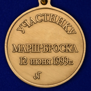 """Медаль """"Участнику марш броска Босния Косово"""" высокого качества"""