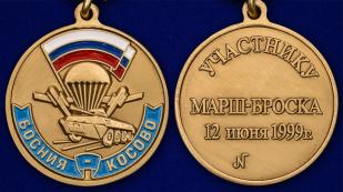 """Медаль """"Участнику марш броска Босния Косово"""" - аверс и реверс"""