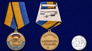"""Заказать медаль """"Участнику марш броска Босния Косово"""""""