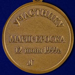 """Медаль """"Участнику марш-броска Босния-Косово"""" в футляре по выгодной цене"""