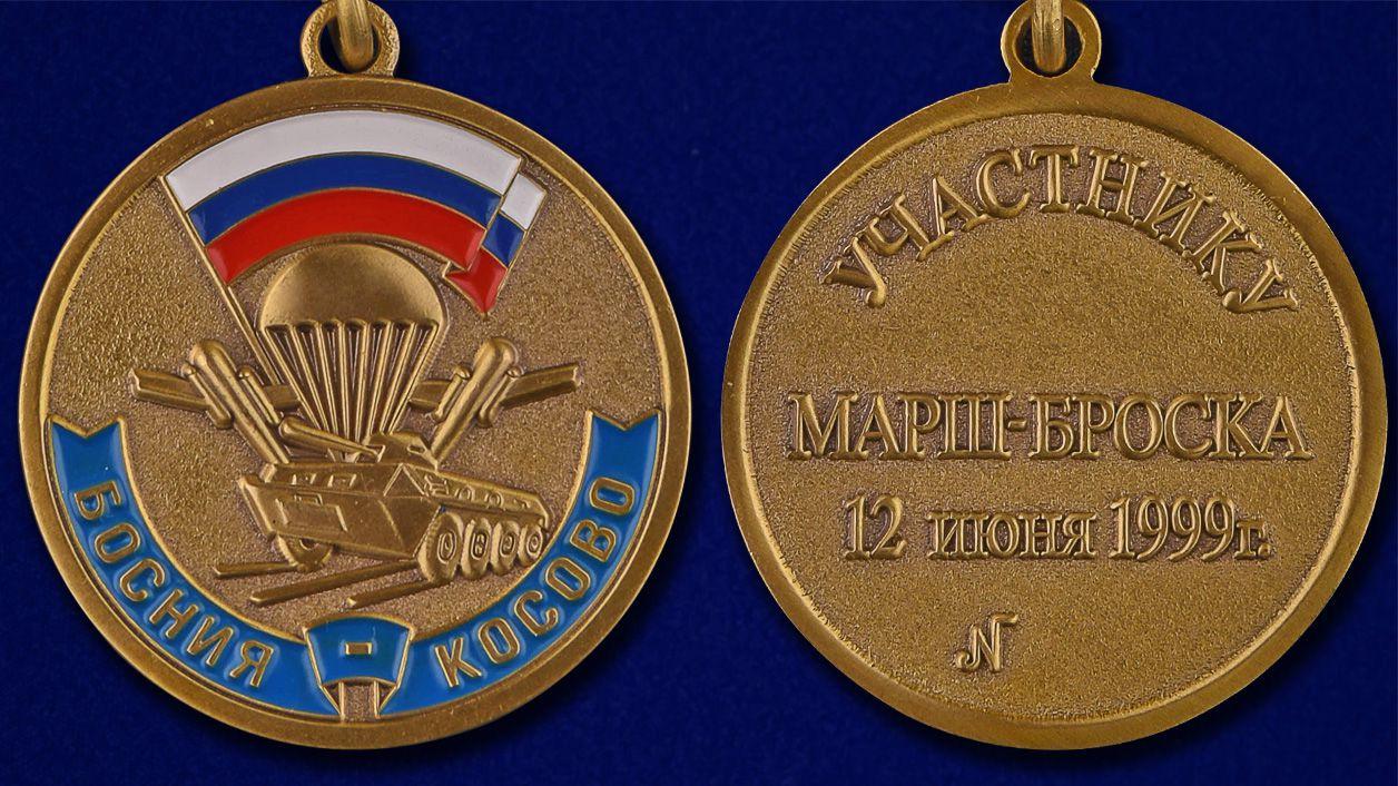 """Медаль """"Участнику марш-броска Босния-Косово"""" в футляре - аверс и реверс"""