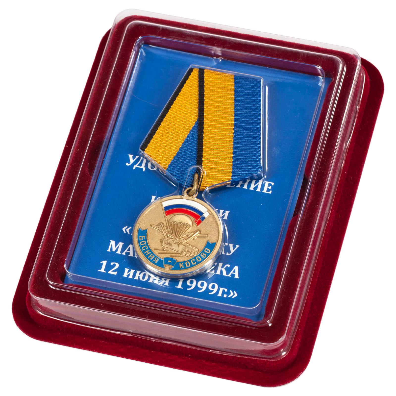"""Медаль """"Участнику марш-броска Босния-Косово"""" в футляре"""