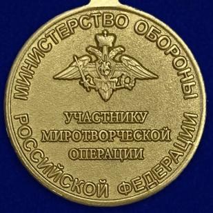 """Медаль """"Участнику миротворческой операции"""" от Военпро"""