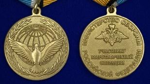 """Медаль """"Участнику миротворческой операции"""" - аверс и реверс"""