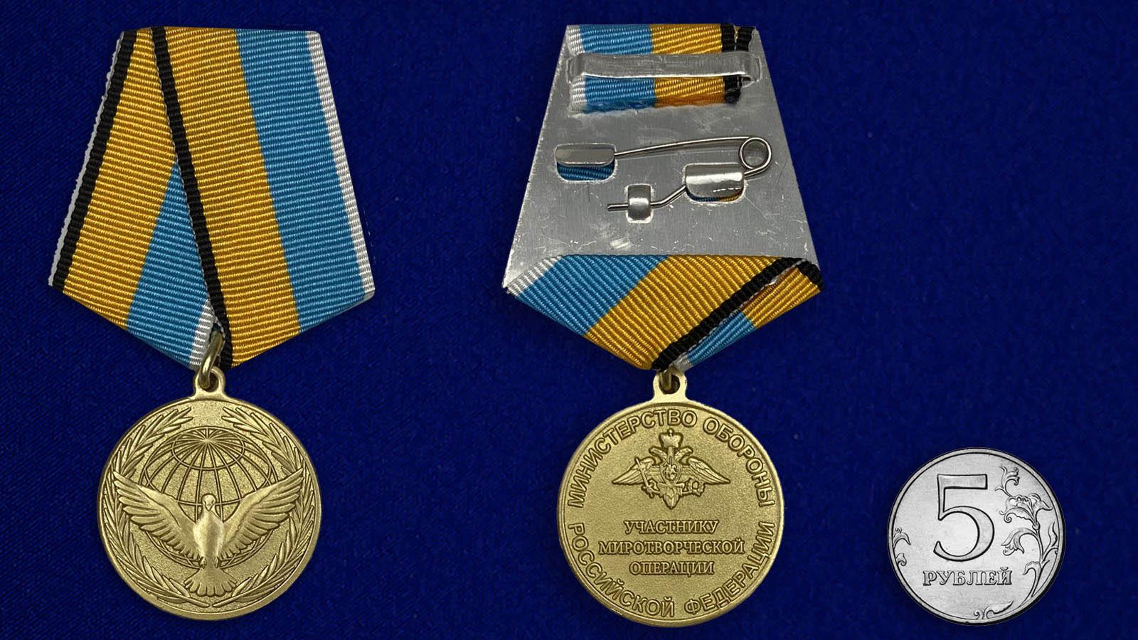 Медаль Участнику миротворческой операции - сравнительные размеры