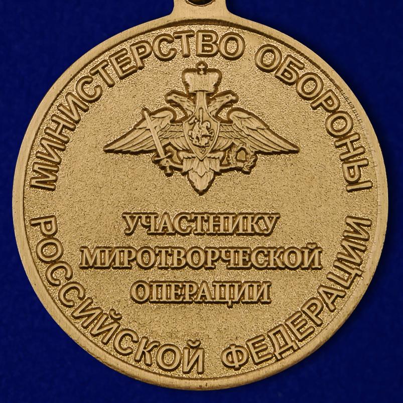 """Купить медаль """"Участнику миротворческой операции"""""""