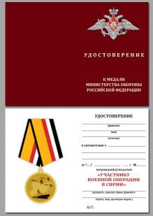 """Медаль """"Участнику операции в Сирии"""" с удостоверением"""